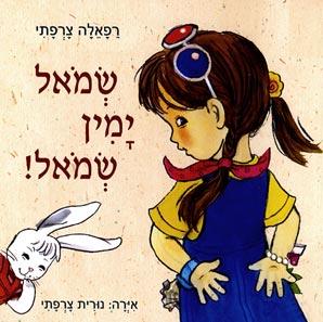 החברה הישראלית במבט-על. הקצנה ועוד הקצנה.