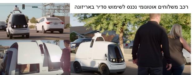 רכב משלוחים אוטונומי נכנס לשימוש סדירבאריזונה